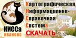 Карта Иваново с улицами и домами, а также встроенный справочник предприятий!